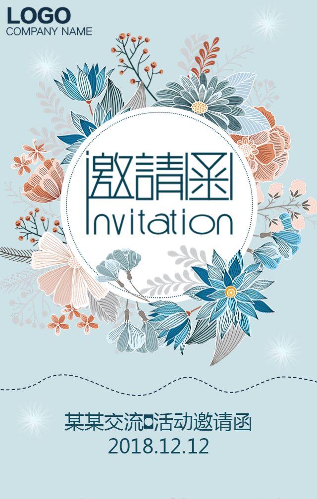 绿色清新花朵邀请函情人节相亲会宣传春季新品发布会