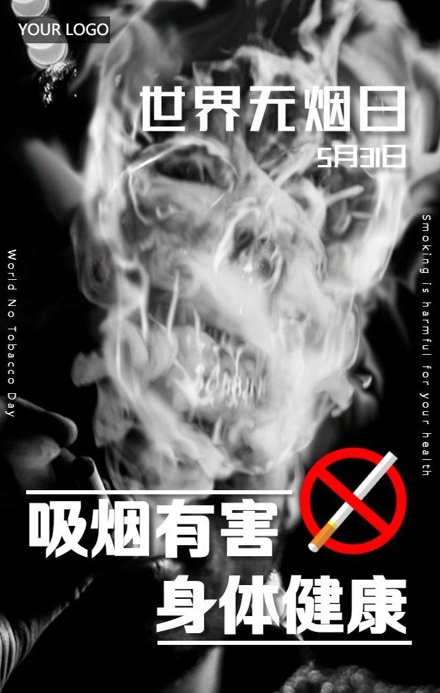 5月31日世界无烟日海报