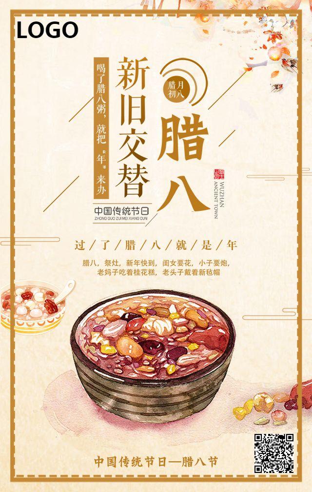中国传统佳节之腊八节