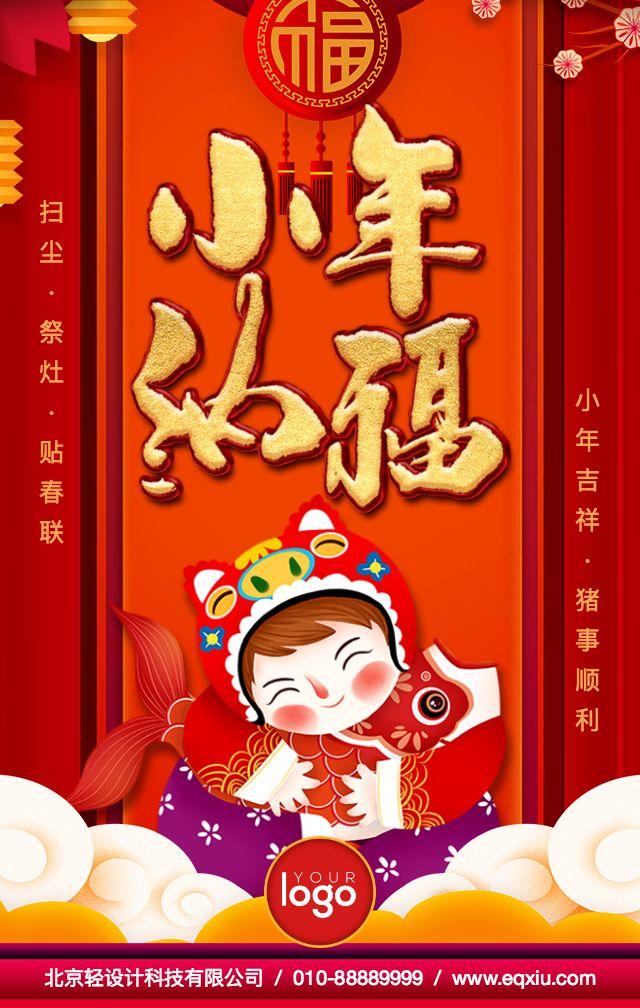 红色喜庆小年纳福猪年春节祝福海报