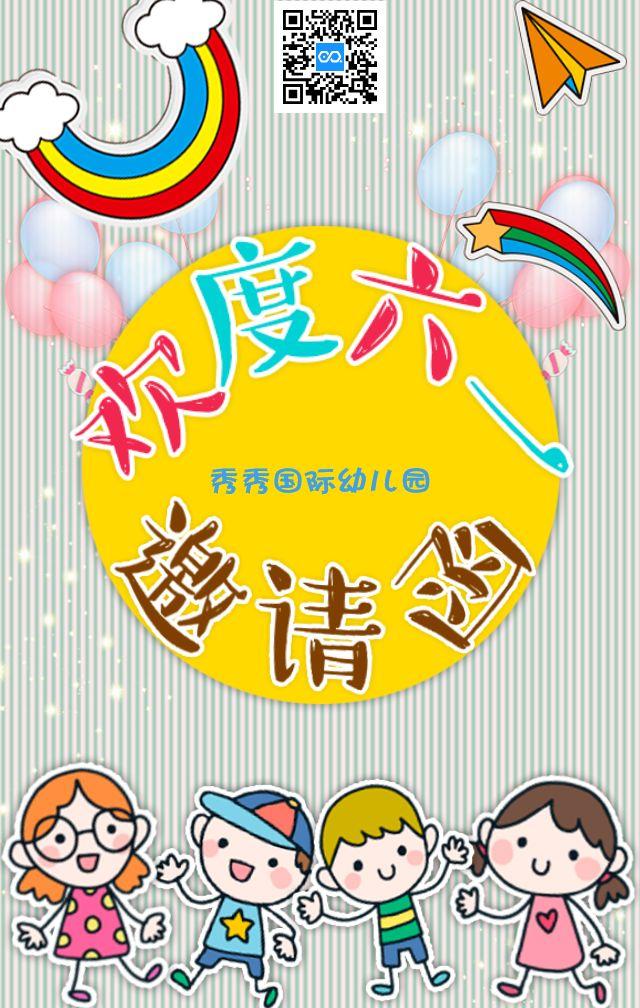 61六一儿童节幼儿园亲子活动邀请