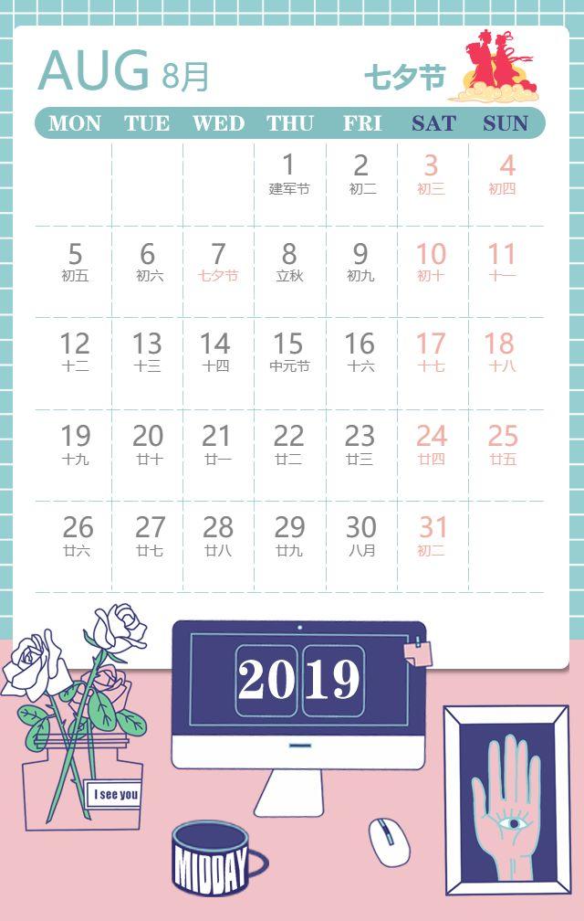 套装模板清新8月日历放假海报