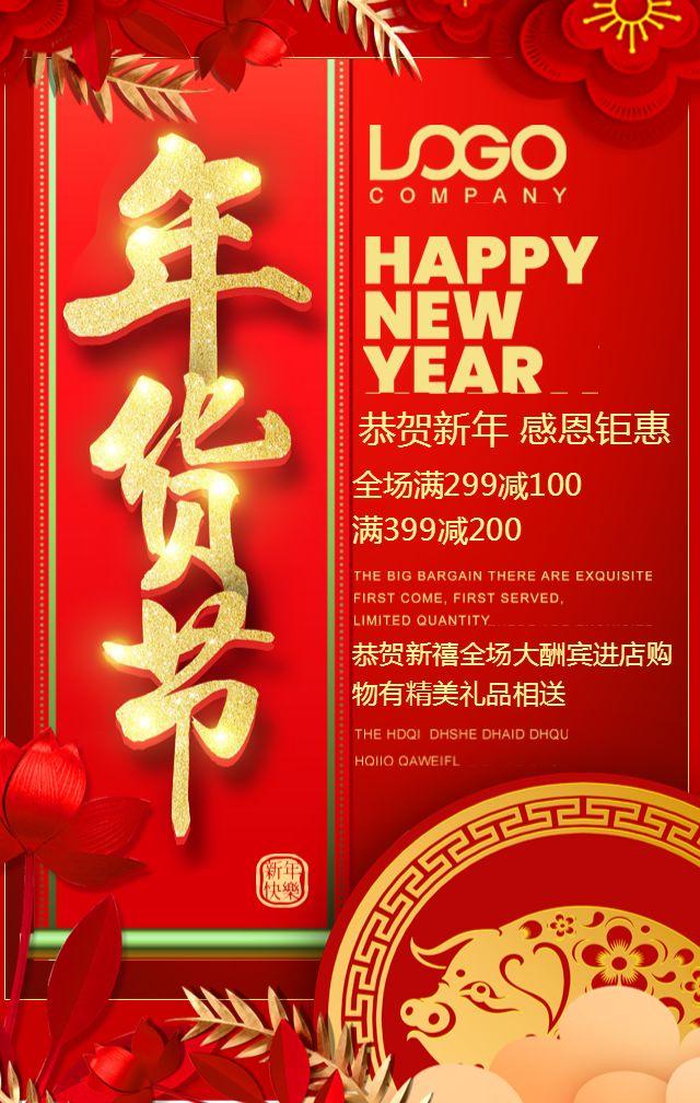 2019年新春电商商城年货节开门红活动