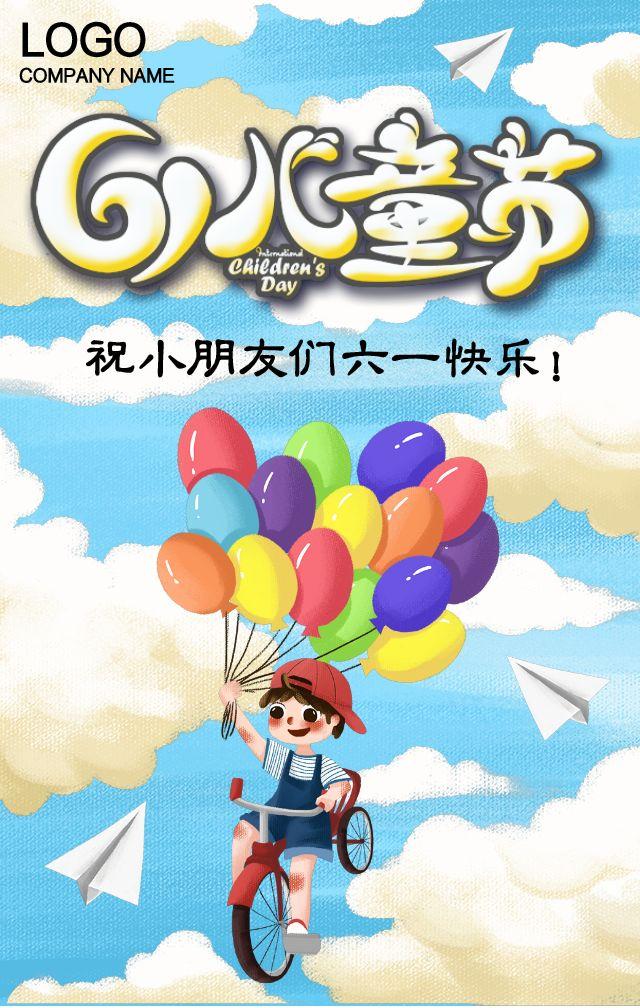 卡通61六一儿童节节日祝福