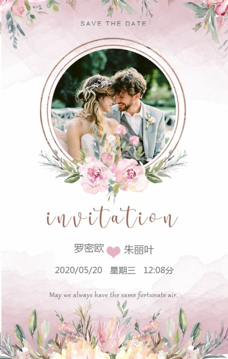 粉色清新婚礼邀请函