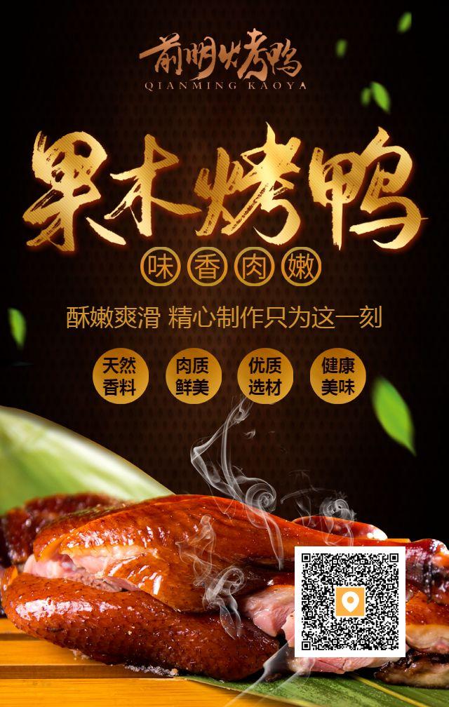正宗果木烤鸭分店开业餐厅美食宣传