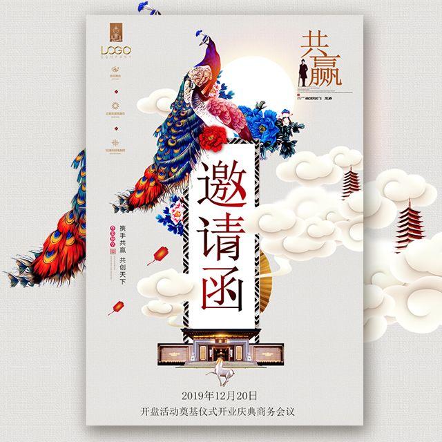 中国风开盘活动奠基仪式开业庆典商务会议峰会邀请函