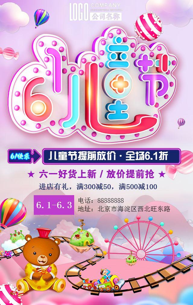 61儿童节促销宣传