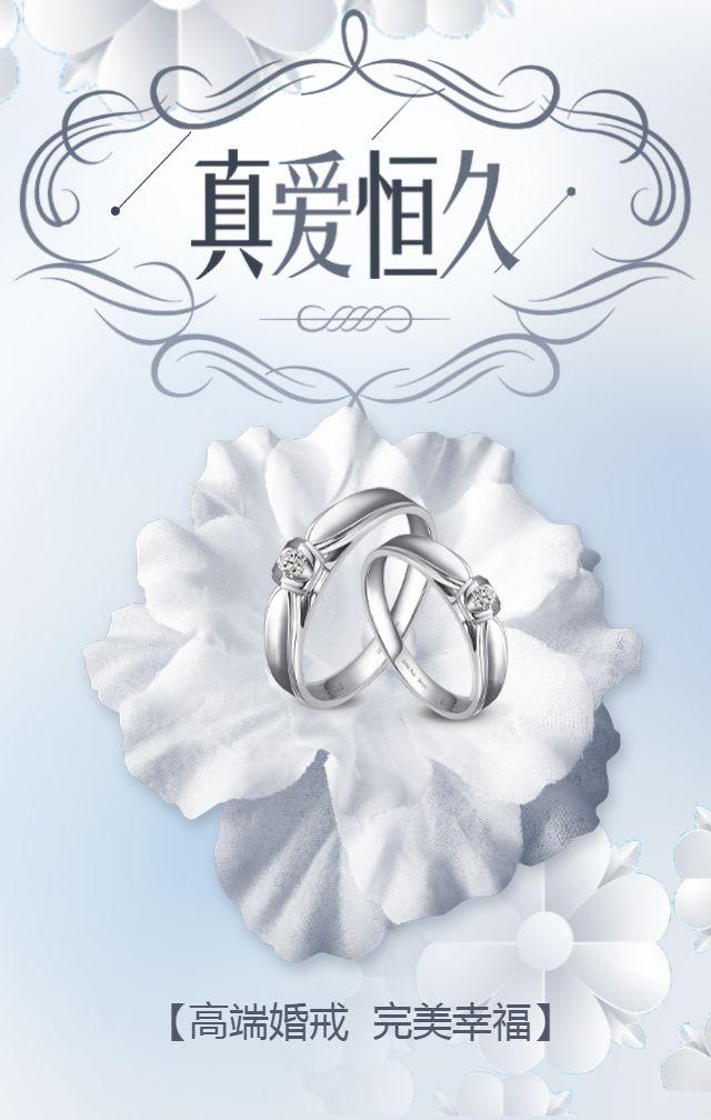 珠宝首饰宣传模板设计