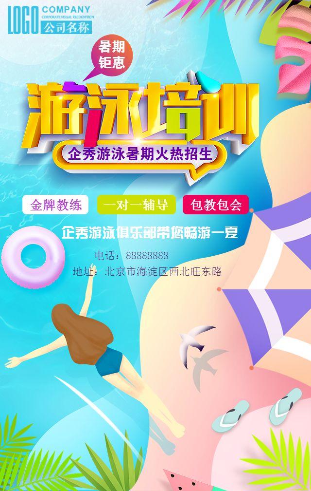 游泳培训招生游泳馆宣传
