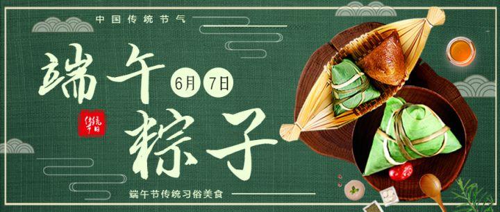 端午节粽子公众号首图