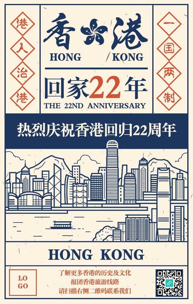 复古风香港回归22周年纪念