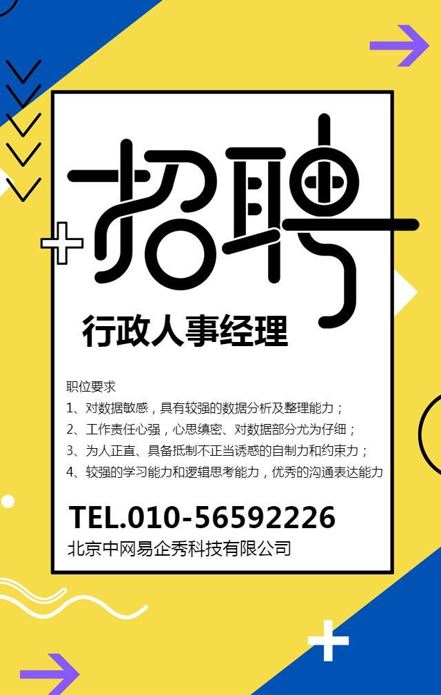 简约风企业招聘宣传海报