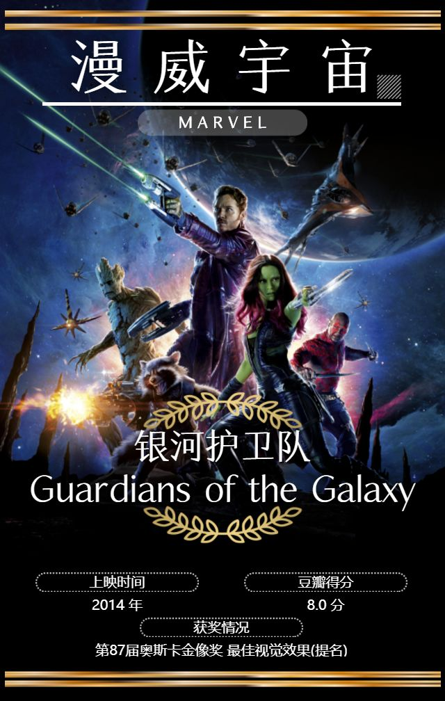 漫威系列银河护卫队超级英雄电影