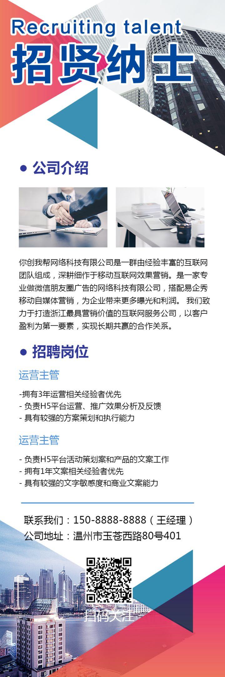 企业招聘岗位发布招聘招贤纳士模板