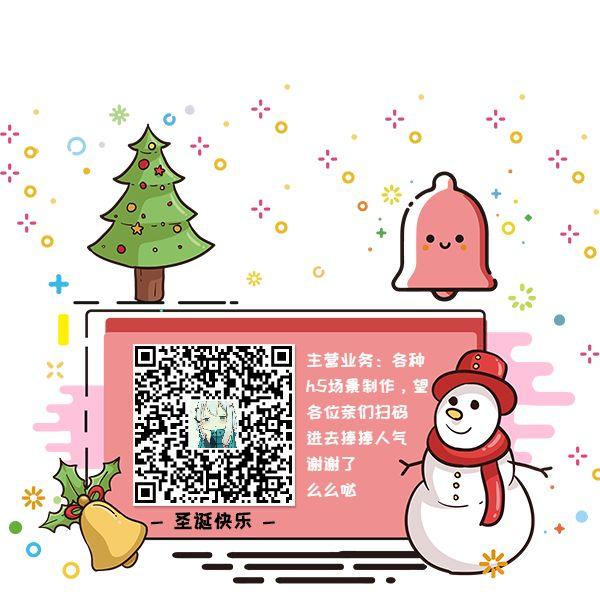 雪人二维码业务描述