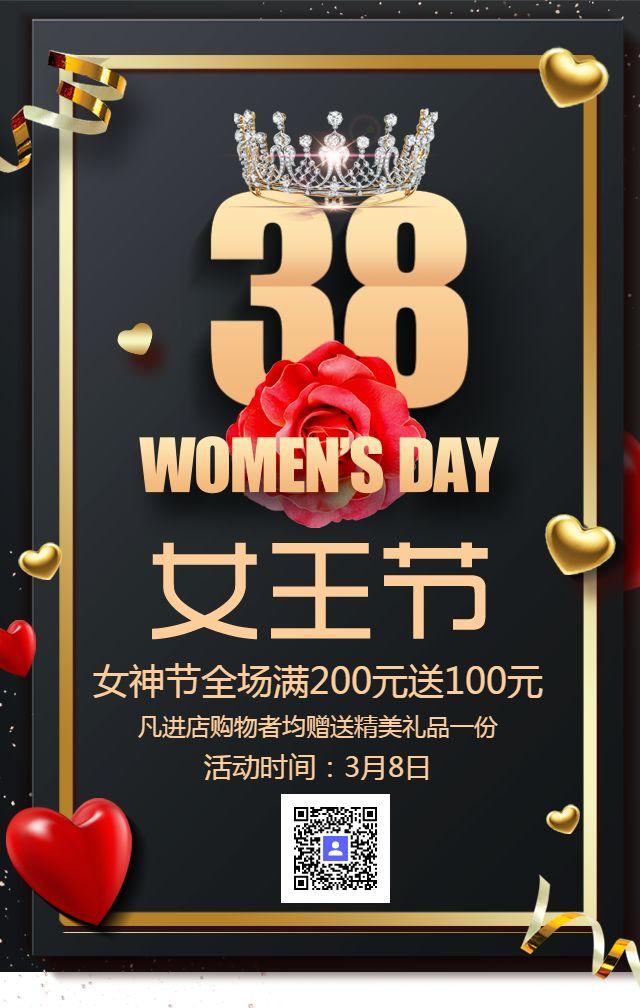 38女神节活动促销三八妇女节女王节化妆品宣传鲜花