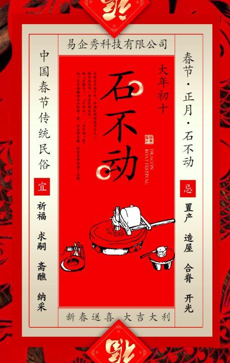 春节年俗大年初十拜年祝福