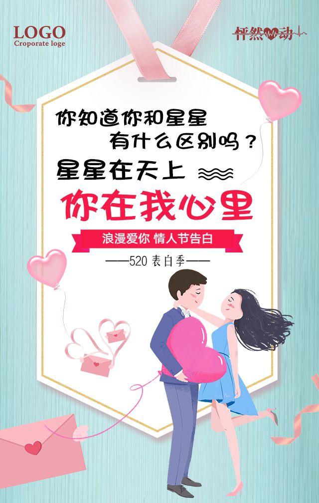 创意大气520告白情人节系列海报