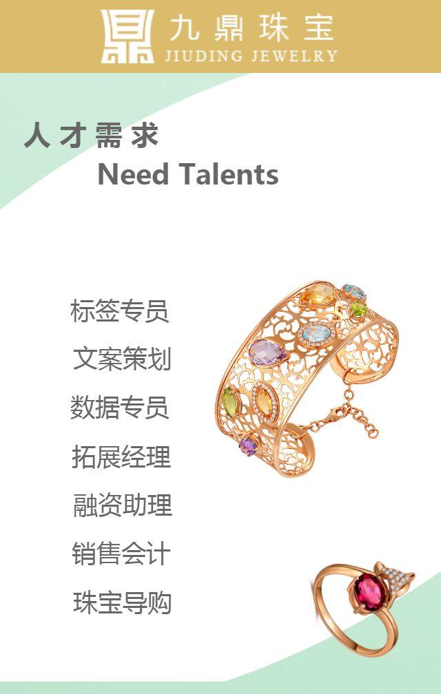 四川省九鼎珠宝首饰有限公司