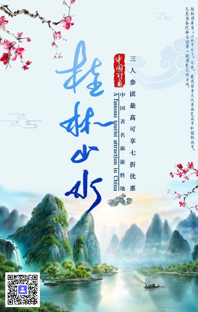 桂林山水印象之旅旅游宣传
