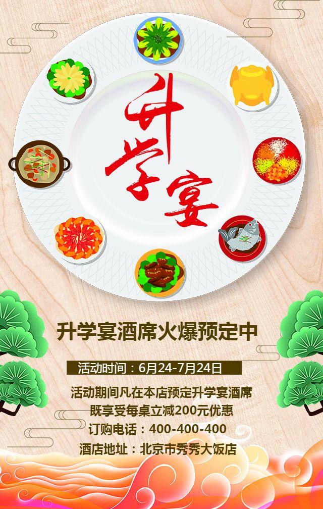 餐饮升学宴毕业季谢师宴酒店活动宣传通用模板