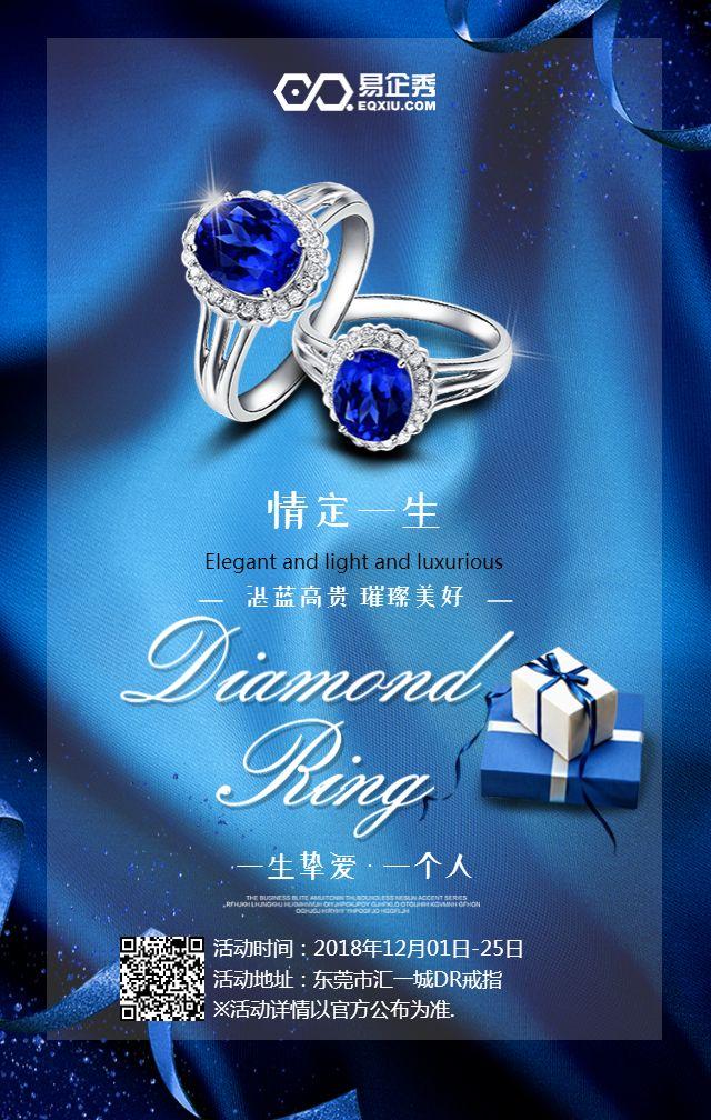 情定一生钻石戒指定制求婚戒指定制首饰店宣传活动