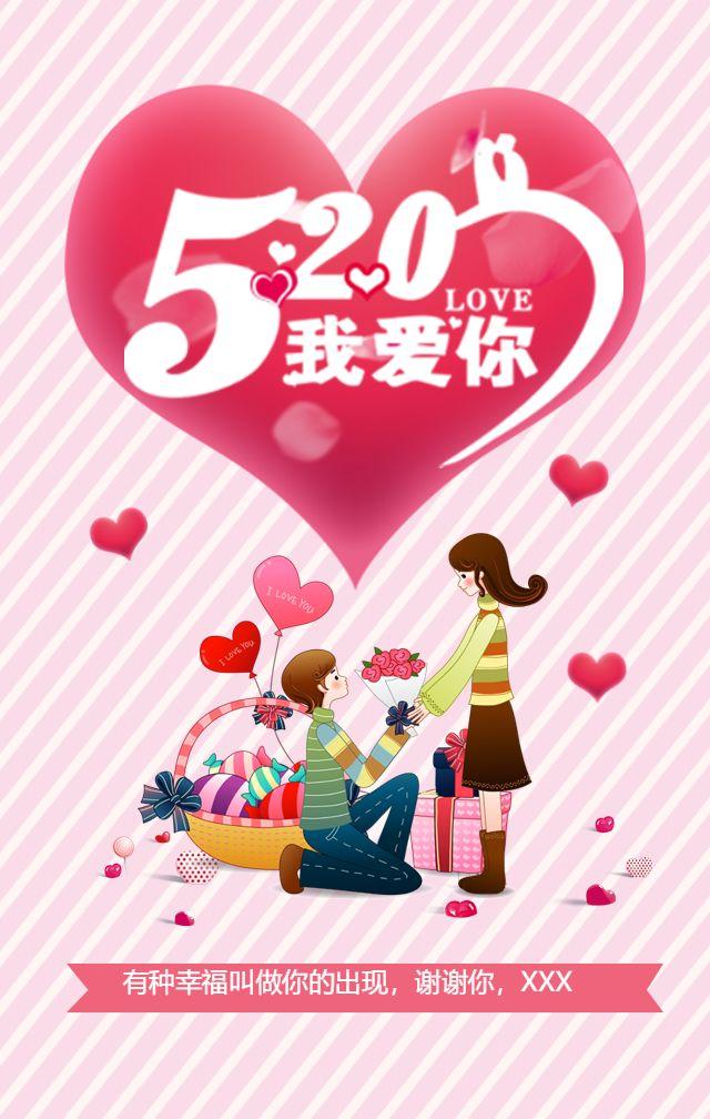 520浪漫情侣祝福模板