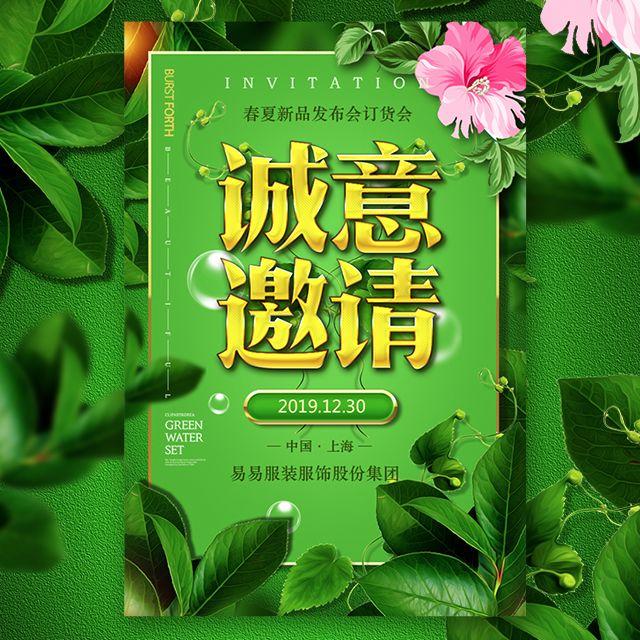 绿色小清新春夏服装订货会新品发布会招商会邀请函