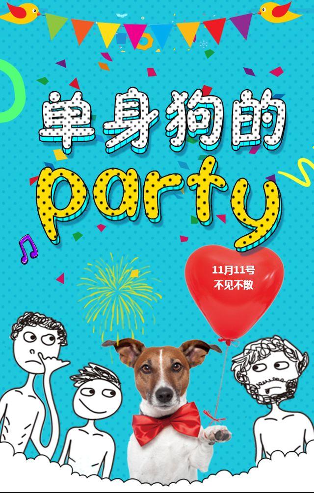 单身狗的party/单身派对/七夕/相亲会/单身趴/交友会