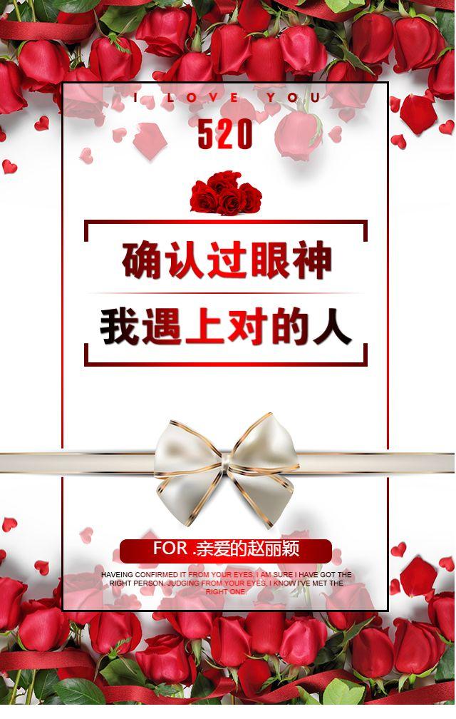 浪漫温馨520表白祝福