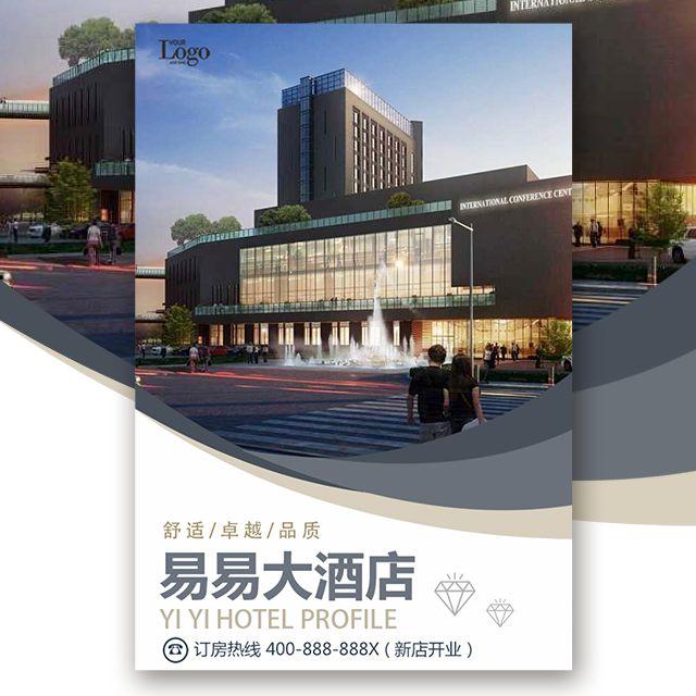 酒店开业酒店宣传客栈广告旅游住宿预订酒店房间