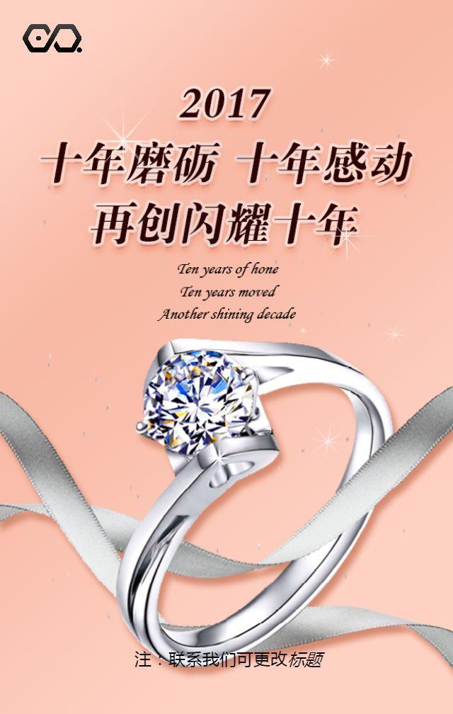 珠宝首饰周年庆