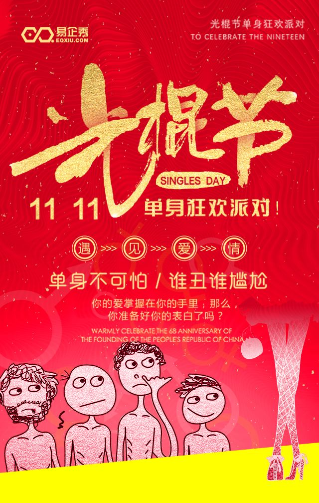 双十一单身派对活动邀请函 光棍节活动宣传 相亲活动