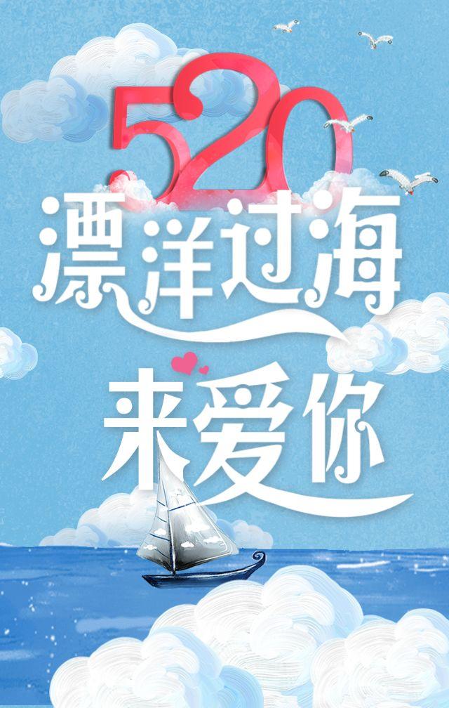 520漂洋过海来爱你表白秀恩爱相册