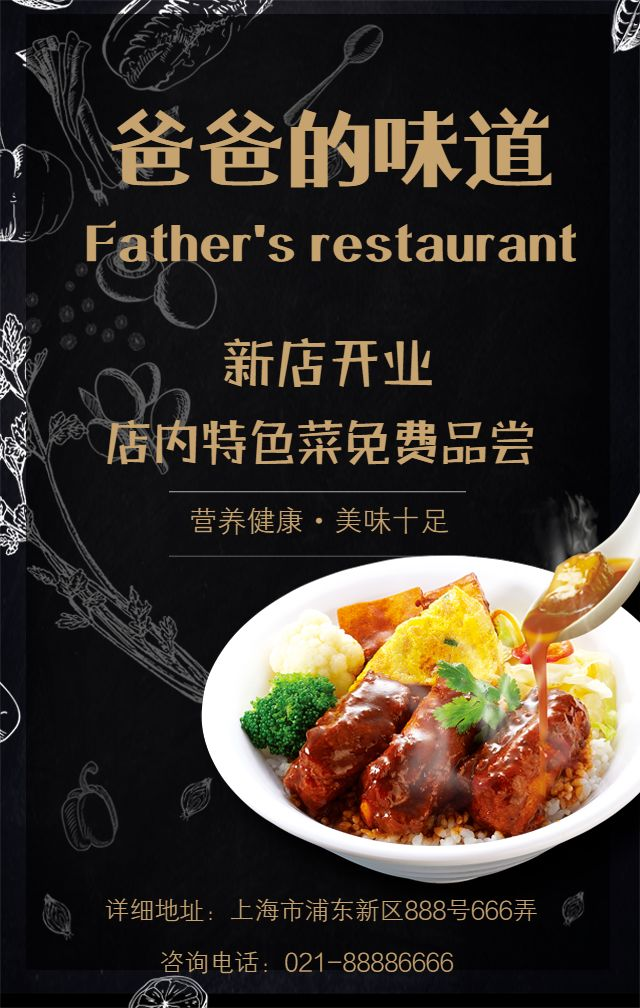 时尚餐厅父亲节新店开业温馨宣传
