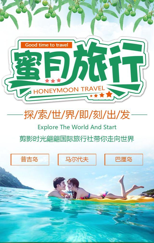 蜜月旅行旅行社宣传旅游推荐