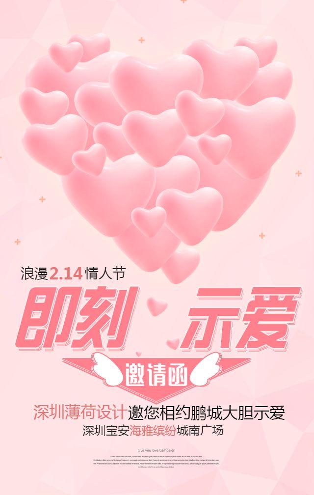 情人节即刻示爱相亲组织活动邀请函