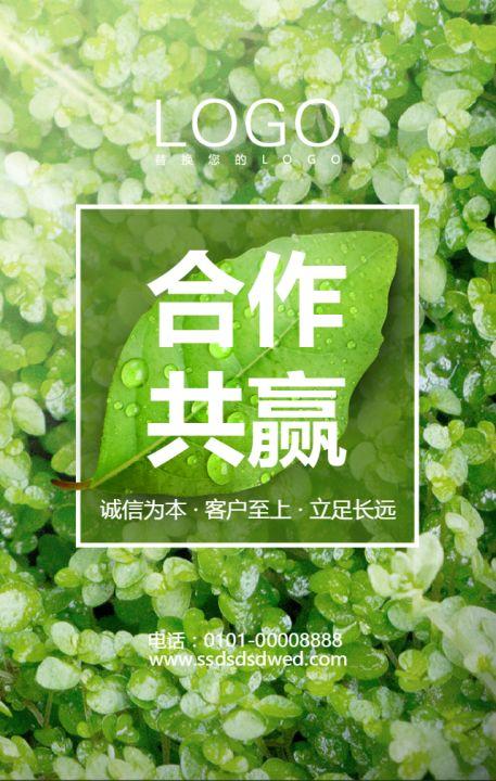 绿色小清新企业宣传