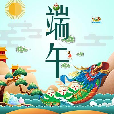 端午节赛龙舟吃粽子
