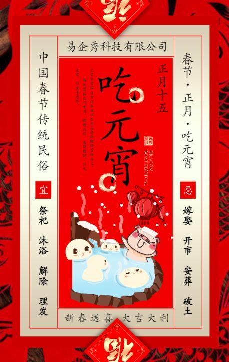 春节年俗正月十五拜年祝福