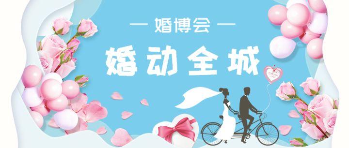 婚博会婚礼季产品展会公众号首图