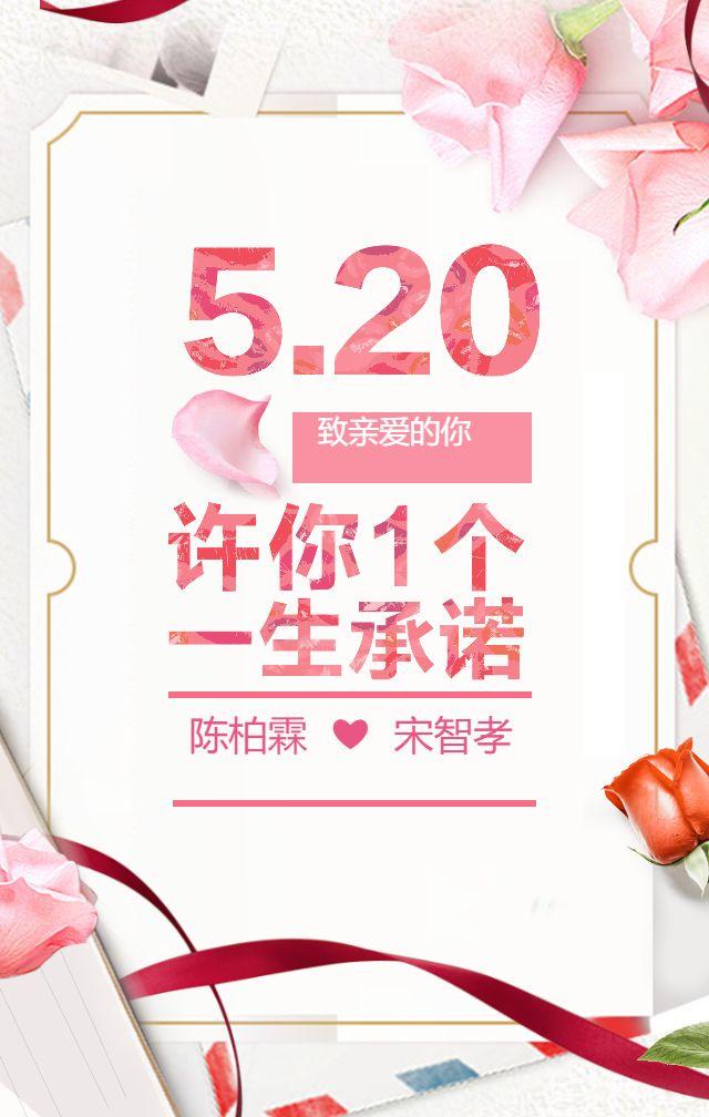 520送女朋友表白许你1个一生承诺恋爱相册