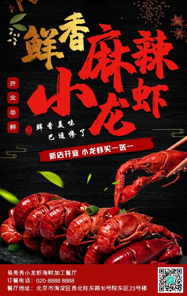 麻辣小龙虾海鲜餐厅开业活动
