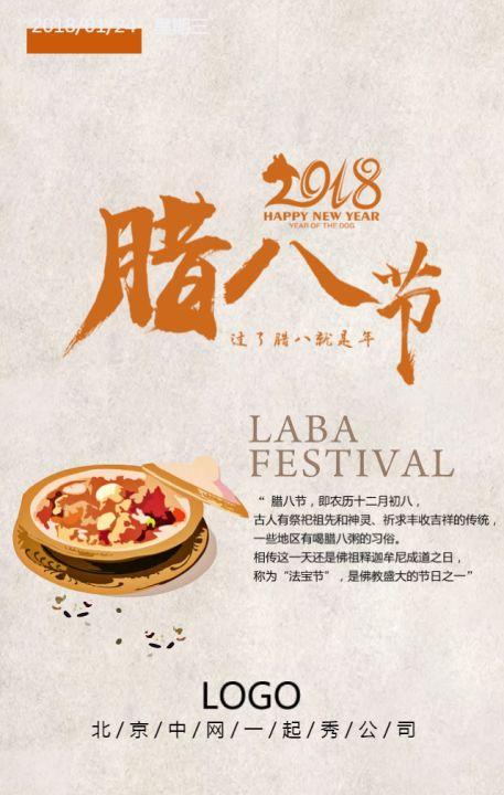 中国传统节气腊八节企业祝福通用模板