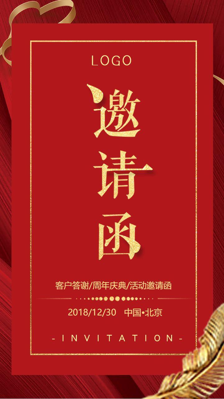 香槟红金年终盛典商务通用邀请函