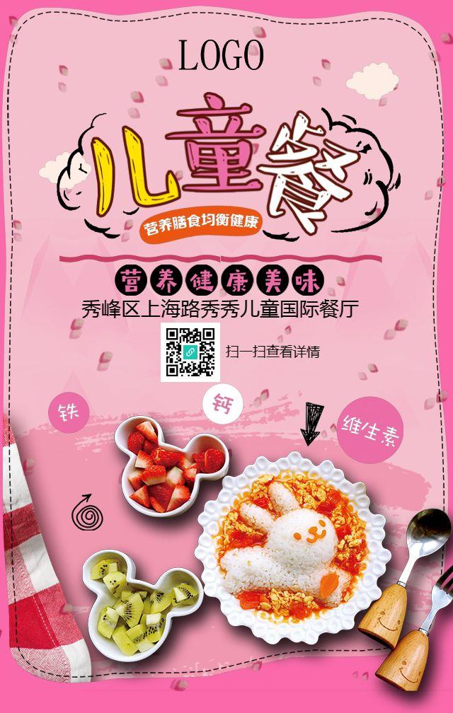 儿童节儿童餐厅介绍儿童套餐儿童美食宣传
