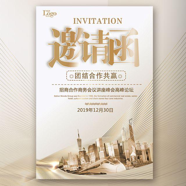 香槟金招商合作商务会议讲座峰会高峰论坛邀请函