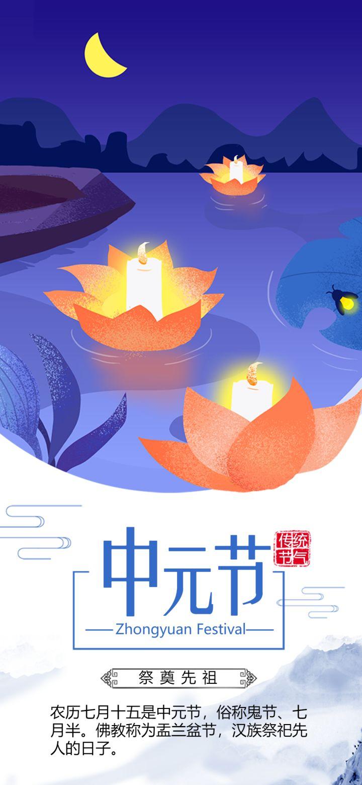 中元节传统习俗