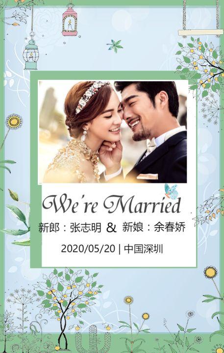小清新唯美结婚请柬婚礼邀请函